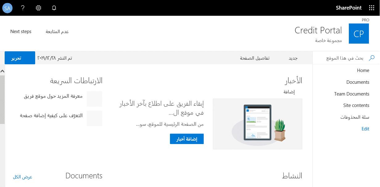 sharepoint online change language on site
